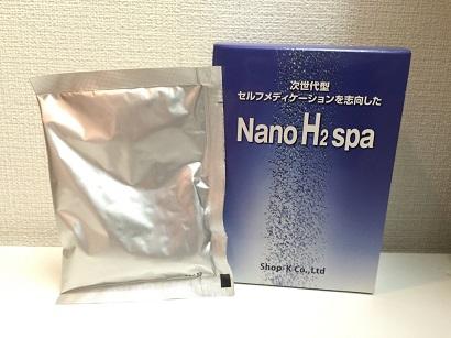 Nano H2 spa パッケージ
