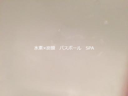 水素×炭酸バスボールSPA 浴槽