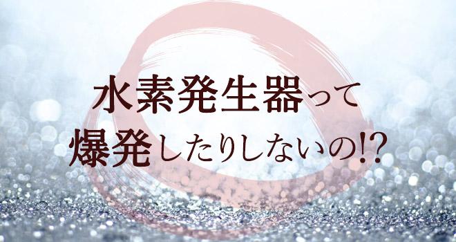 水素発生器02