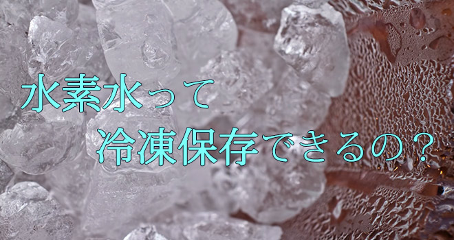 水素水は冷凍できる