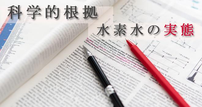 太田成男教授の水素に関する論文とは?