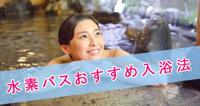 水素バスの効果的な入浴法