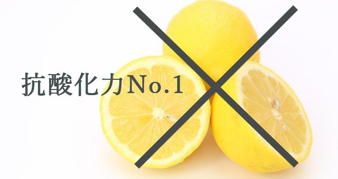 抗酸化ナンバーワンのレモンは違う?
