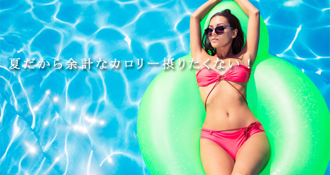 夏だから水素水で熱中症予防