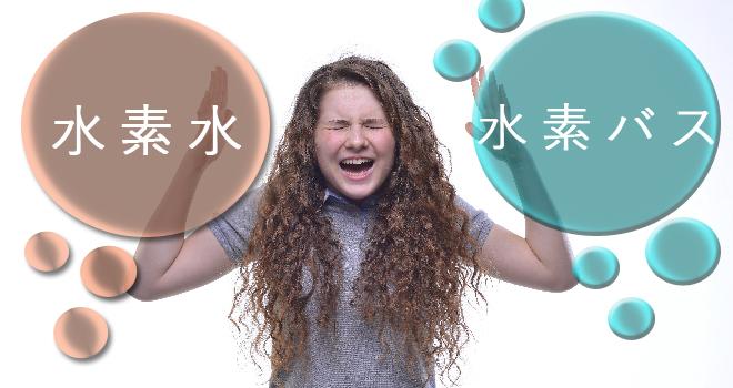 水素水と水素風呂はどっちが効果あるの?