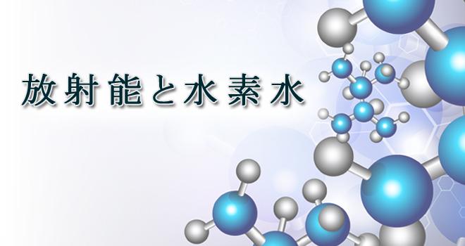 放射能に水素水が効果がある