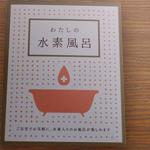 syouhin17_kuchikomi1