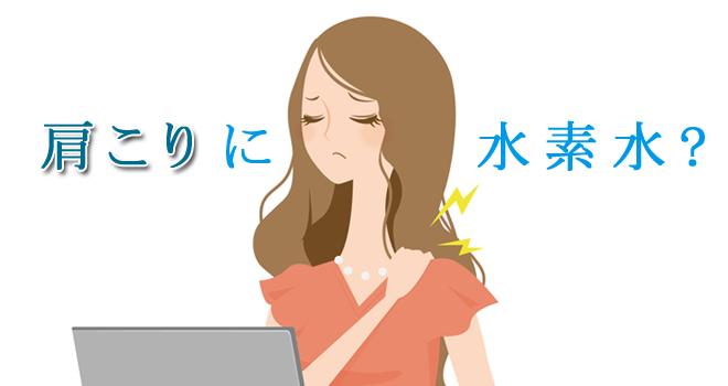 慢性的な肩こりに水素水が効く
