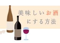 sake-eyecatch