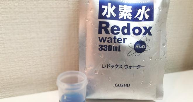 水素水の化学式がおかしい!レドックスウォーター