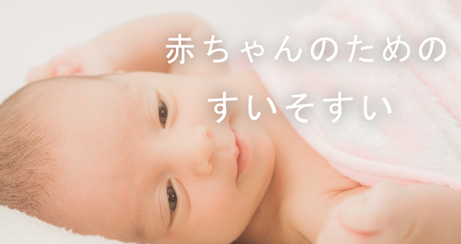 水素水は赤ちゃんのアトピー対策に効果的