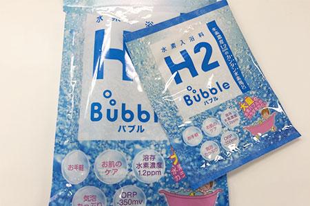 H2バブルを買ってみた