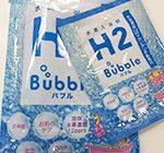 【水素風呂】H2バブルバスパウダー今年一番のヒット商品を紹介します