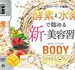水素と酵素で痩せる新商品のBODY RIDOXって買う価値あり?【ボディリドックス】