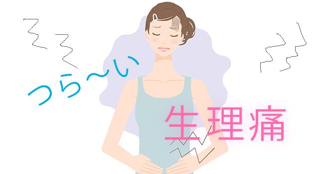 生理痛と水素水