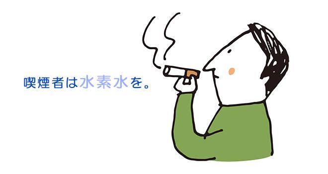 タバコで発生する活性酸素には水素水を